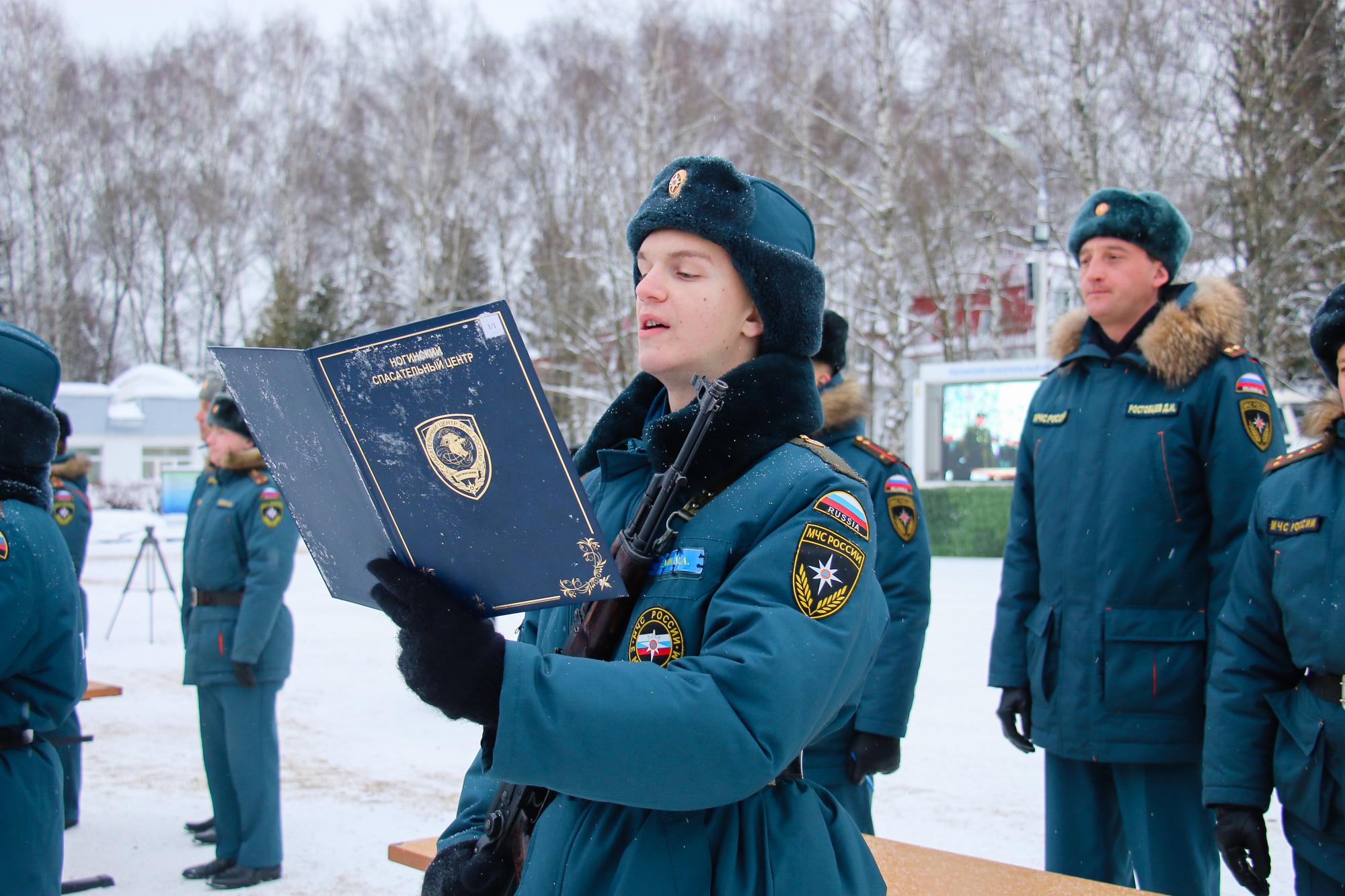 Церемония принятия военной присяги прошла в Ногинском спасательном центре МЧС России